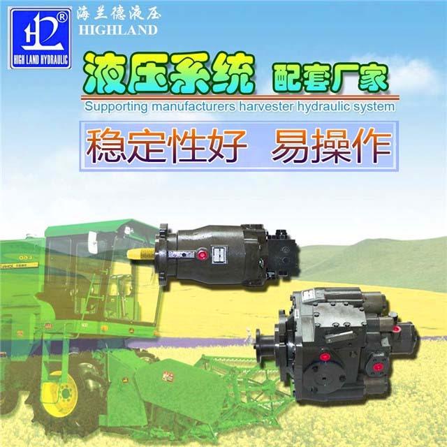【新疆】农机液压系统,选择海兰德液压是因为生产技术