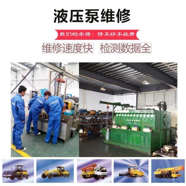 液压泵维修 配件 保养,海兰德液压售后