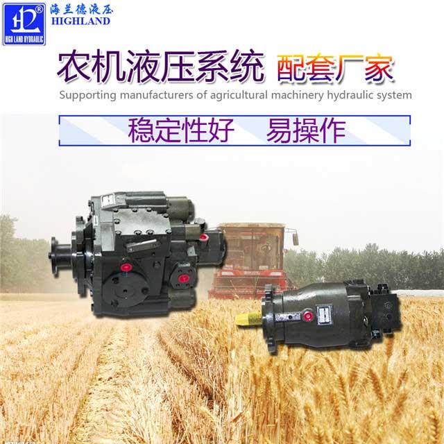 成套农机液压系统,海兰德液压泵有限公司