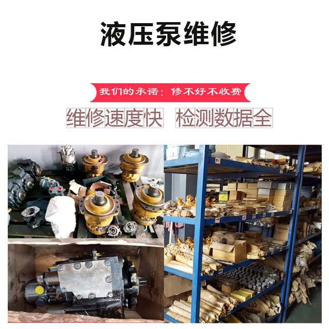 搅拌车液压泵维修厂家,海兰德液压更有保障