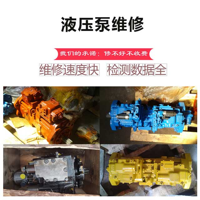 挖掘机液压泵修理,海兰德液压