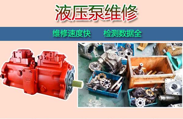 挖掘机液压泵修理厂家