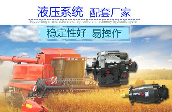 农机液压系统配套厂家