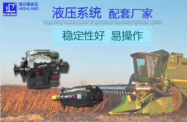 小麦收割机行走液压系统生产厂家