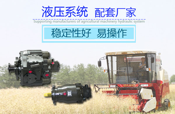 小麦收割机行走液压系统