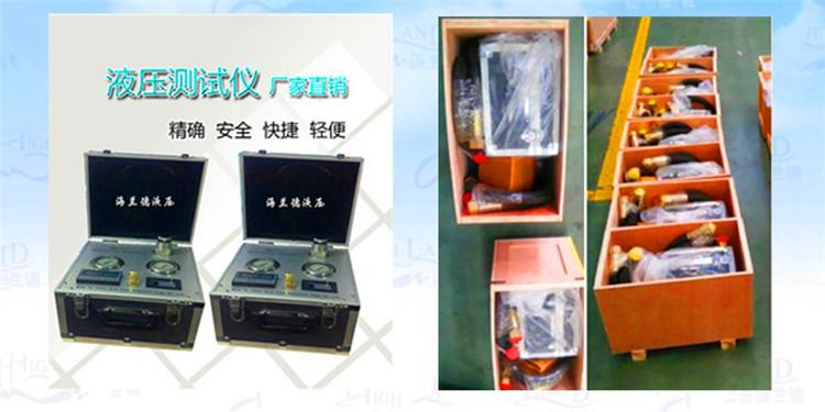 液压检测仪