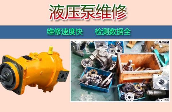 液压泵维修厂家