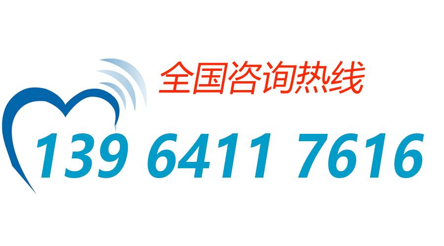 服务热线13964117616