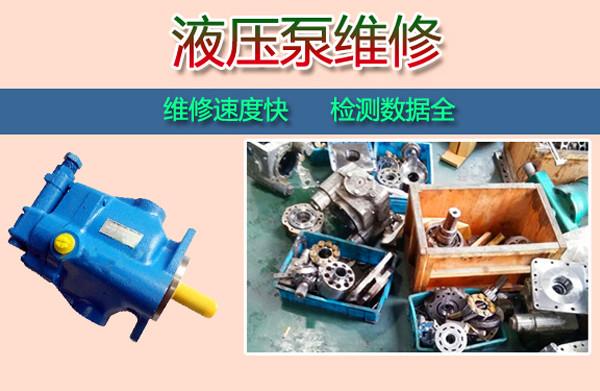 石油装备液压泵维修厂家