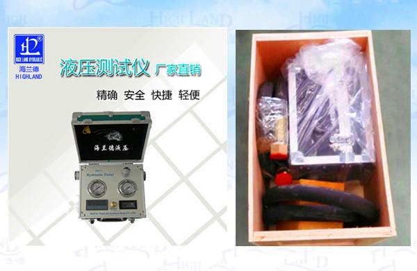 流量液压测试仪