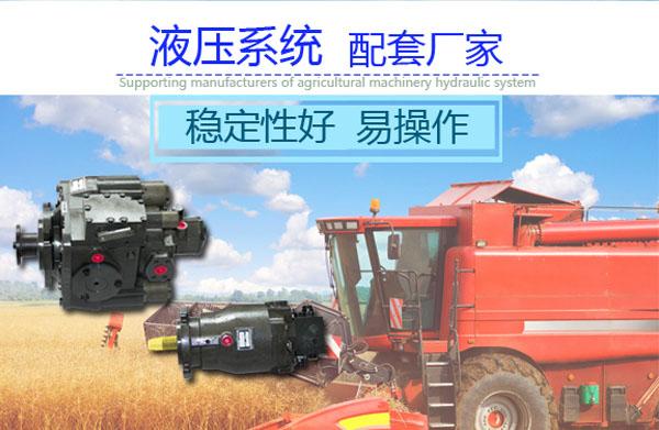 谷物联合收获机液压系统