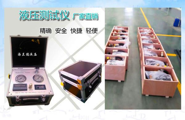 智能液压测试仪生产厂家