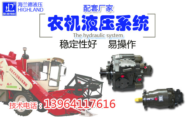 农机液压系统生产厂家