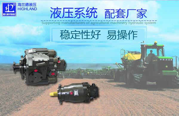 谷物联合收获机液压系统定制厂家