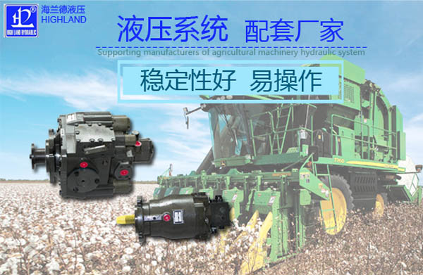 青毛豆收割机液压系统